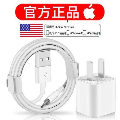 iPhone数据线充电线适用苹果USB连接线支持11/8/7/6/X/XS原厂通用