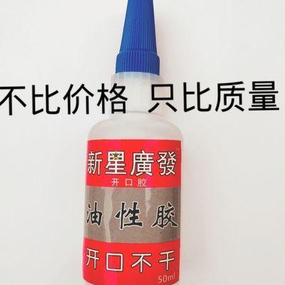 新星广发油性胶万能强力焊接剂胶水多功能补胎粘鞋玻璃木材