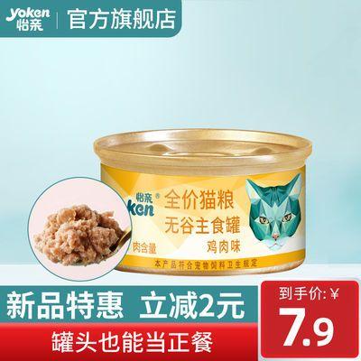 怡亲猫咪无谷主食罐头6罐猫罐头猫粮猫零食猫湿粮鸡肉牛肉1罐试吃