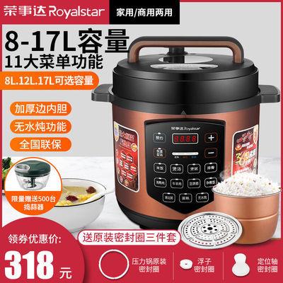 荣事达智能电压力锅8L12L大容量家用多功能压力锅商用大号电饭煲