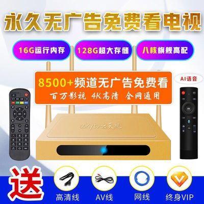 云天视无线网络机顶盒家用全网通4K高清智能蓝牙电视盒子5G投屏器