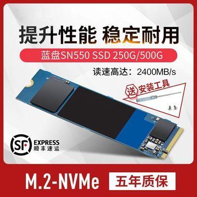 WD 西部数据 SN550蓝盘 M.2 NVME SSD固态硬盘 250GB