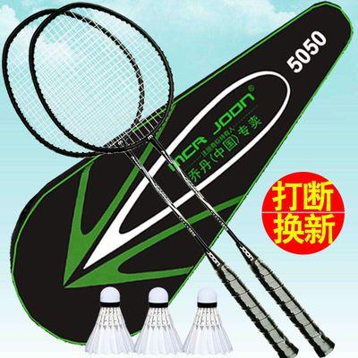 16983/羽毛球拍耐打高弹力打不烂正品双拍学生成人儿童亲子情侣羽毛球拍