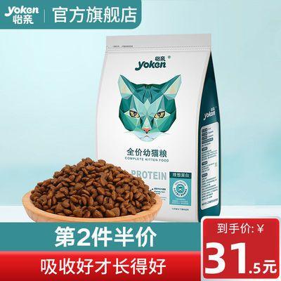 怡亲猫粮幼猫猫粮1-12个月幼猫粮天然粮10英短蓝猫5斤2.5kg包邮