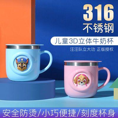 30428/汪汪队儿童牛奶杯子带刻度316不锈钢幼儿水杯家用宝宝喝水杯子