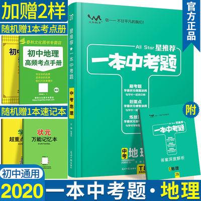 2020版一本中考题地理总复习教辅辅导资料书专项训练全套试题