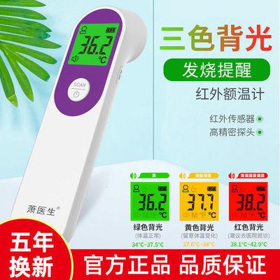 体温枪医用电子体温计红外线额温枪温度计家用成人儿童额头测温仪