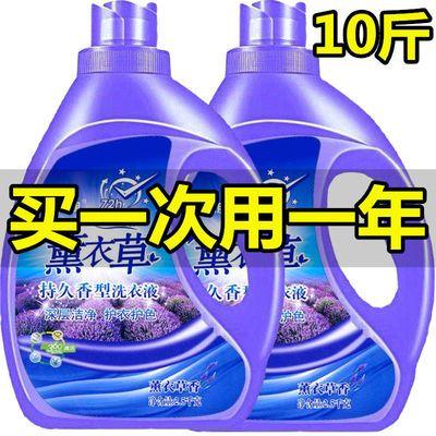 【限时抢购】薰衣草香氛洗衣液正品香味持久留香低泡易漂家庭批发