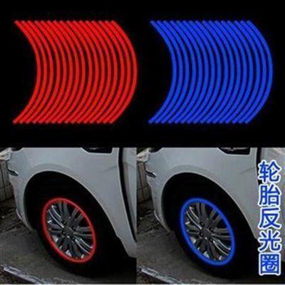 汽车摩托车轮毂装饰贴轮胎反光贴轮圈装饰贴纸车轮胎钢圈反光贴条
