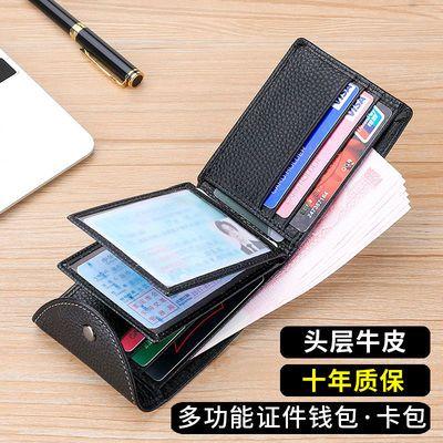真皮钱包驾驶证皮套男证件夹卡包多功能行驶证二合一卡套女驾照本