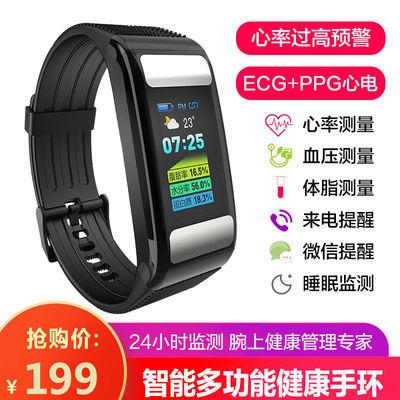 医疗级测体脂智能手环血压心率监测量仪多功能心电图手表男女情侣