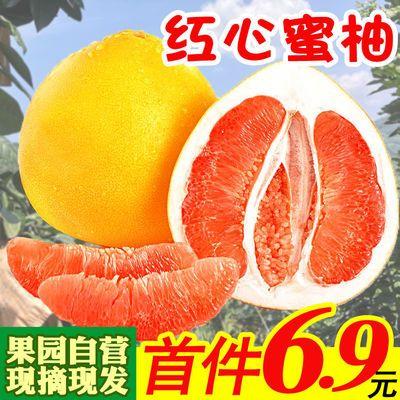 福建红心柚子新鲜水果琯溪蜜柚平和柚红肉柚梅州广西红心柚现摘