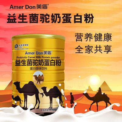 美盾益生菌驼乳蛋白营养粉儿童中老年固体饮料配料含新疆骆驼乳