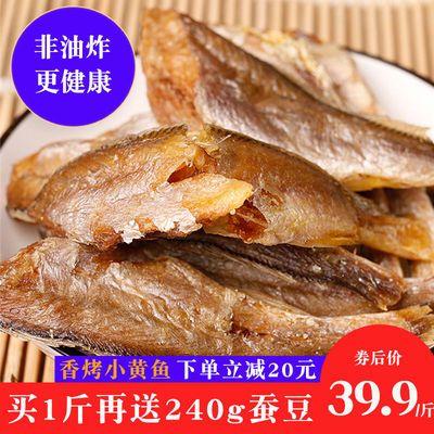 香酥小黄鱼干500g即食鱼干小鱼仔休闲零食海鲜干货黄鱼酥78g