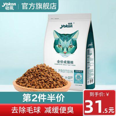 怡亲猫粮成猫专用去毛球天然粮英短蓝猫美短10成年猫食2.5kg5斤装