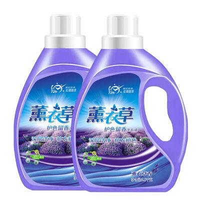 【2-10斤】薰衣草香氛洗衣液正品香味持久留香低泡易漂家庭装