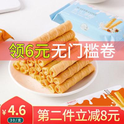 【特价180支】3口味夹心鸡蛋卷饼干食品香酥网红蛋卷零食批发30支
