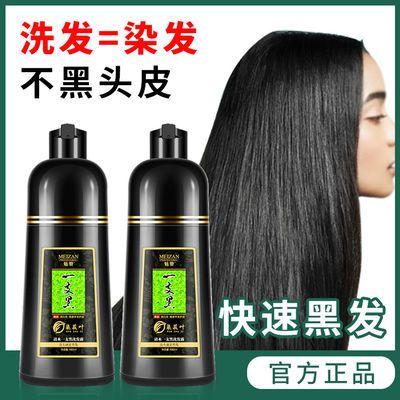 一洗黑洗发水染发剂自己在家染发学生永久白发变黑发纯天然植物