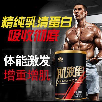 乳清蛋白粉健身增肌粉瘦人蛋白质粉男女快速增重增肌健肌减脂450g