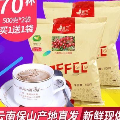 景兰卡布奇诺速溶咖啡奶香浓郁丝滑香醇500克/袋云南保山小粒咖啡