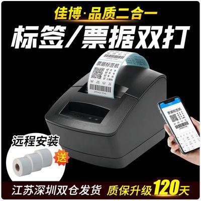 佳博GP2120TU标签条码打印机蓝牙不干胶热敏服装吊牌票据打印机