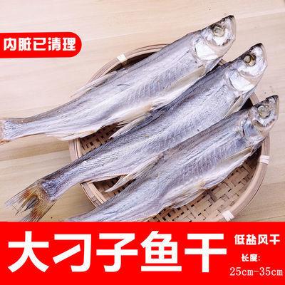 湖北特产翘嘴鱼干大白刁白鱼干��水水库刁子鱼干腊鱼干淡水鱼干货
