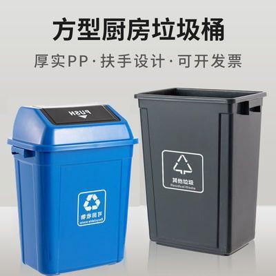 34075/塑料无盖摇盖分类垃圾桶家用商用厨房户外酒店带盖大号20L40L60L