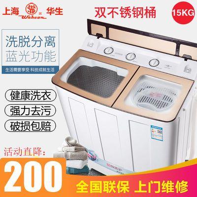 华生双桶洗衣机9/10/15公斤家用大容量半自动双缸双筒洗脱一体机