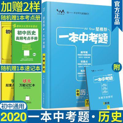 2020版一本中考题历史初三九年级历史总复习教辅辅导资料书