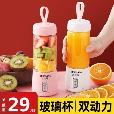欧达朗便携式榨汁机家用水果小型充电迷你炸果汁机电动学生榨汁杯
