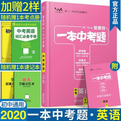 2020版一本中考题英语初三英语总复习教辅辅导资料书真题专项训练
