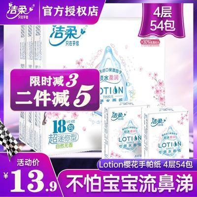 洁柔Lotion乳霜手帕纸4层超迷你母婴专用可湿水洗脸巾便携式纸巾