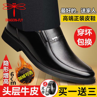 【2折特价 头层牛皮】蜻蜓牌男士皮鞋内增高正装商务休闲加绒可选