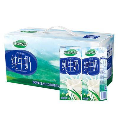 新包装澳亚牧场纯牛奶早餐奶整箱 250ml*10盒