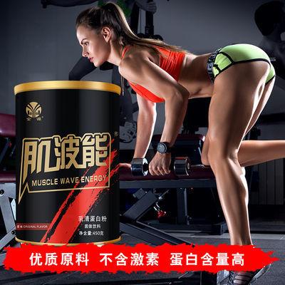 金源 乳清蛋白粉健身增肌粉瘦人蛋白质粉男女增重增肌健肌粉450g