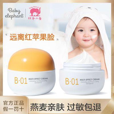 红色小象儿童面霜宝宝霜婴儿面霜保湿补水滋润肤乳学生护肤品50g