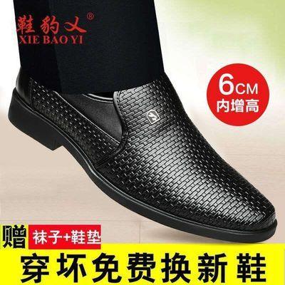 秋季内增高皮鞋男真皮男士商务皮凉鞋洞洞鞋透气防滑中青年爸爸鞋