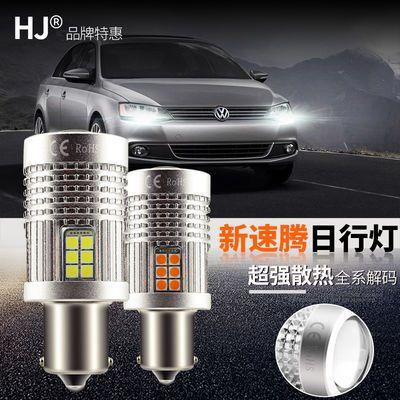 大众新速腾改装专用日行灯解码LED日间行车灯15 17 18款1156灯泡
