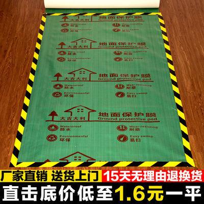 装修地面保护膜家用室内刷墙防护垫家装铺地板地砖瓷砖一次性地膜