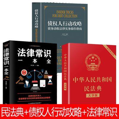 中华人民共和国民法典2020版+法律常识一本通+债权人行动攻略法律