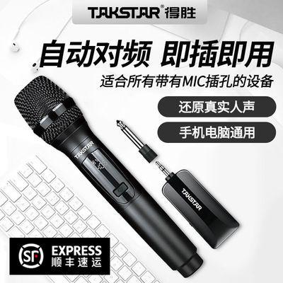 得胜TS-K201无线金属话筒u段调频家用唱歌户外音响通用万能麦克风