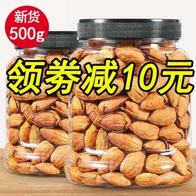 新货纸皮巴旦木奶油味坚果炒货杏仁零食干果批发连罐250g1斤