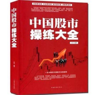 热销正版现货 中国股市操练大全 炒股票入门图书籍 选股票技巧 投