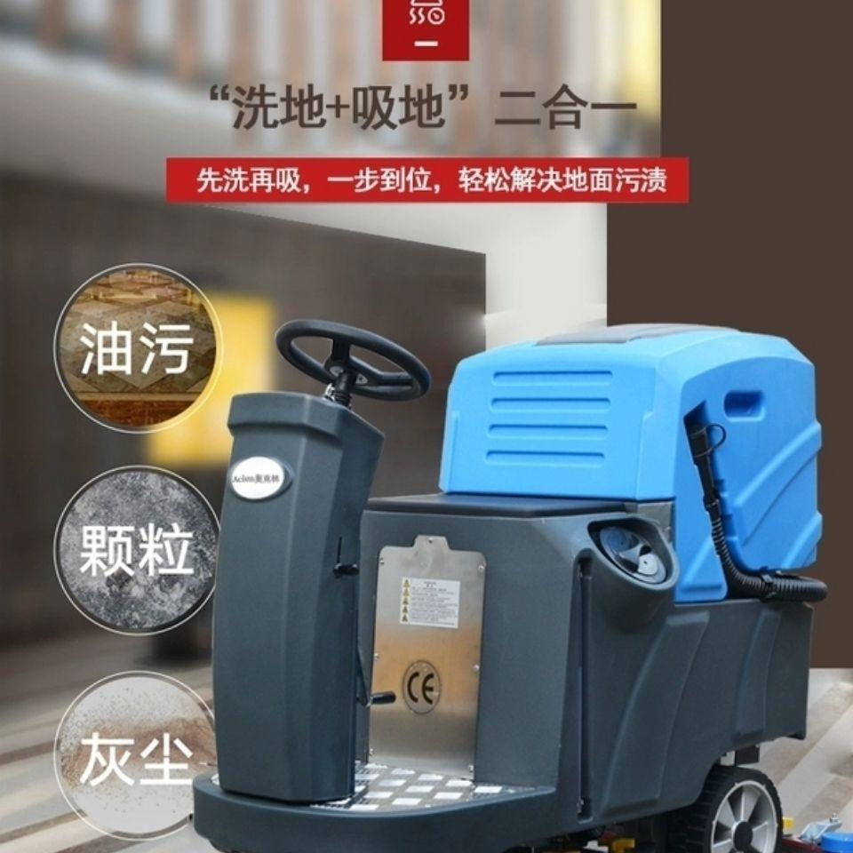 奥克林驾驶式洗地机工厂房车间全自动拖地机仓库商用电动洗地车