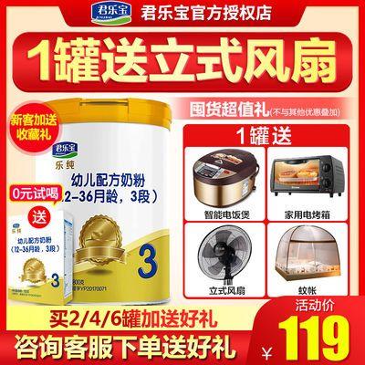 【24小时发货】君乐宝乐纯奶粉3段配方奶粉12-36个月三段金装800g