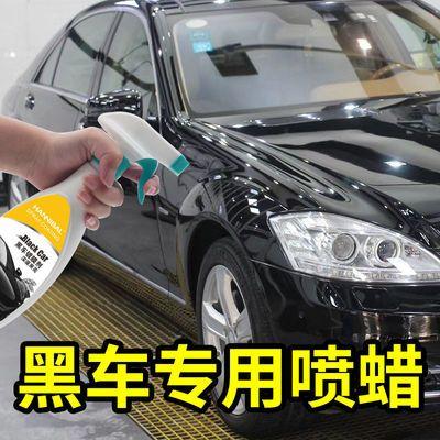 汽车镀膜剂黑车漆面镀晶纳米水晶镀膜剂汽车蜡打蜡黑色车液体喷雾