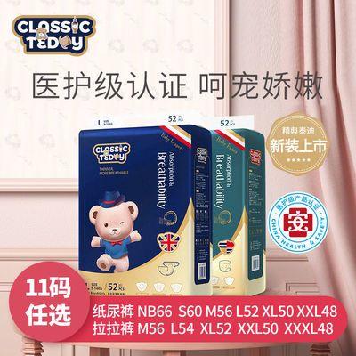 【医护级认证】精典泰迪拉拉裤L超薄透气干爽婴儿尿裤尿不湿XL
