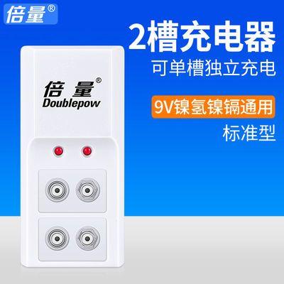 倍量+9V电池充电器+9V充电电池充电器+6f22电池充电器