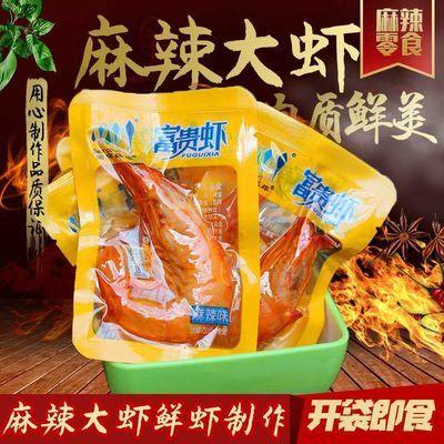 零食网红大虾即食油焖大虾麻辣大虾真空大虾香辣虾海鲜零食