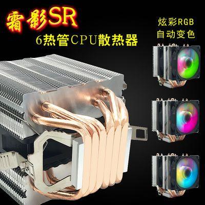 台式电脑CPU风扇 6热管CPU散热器静音1155Intel英特尔775AMD彩灯